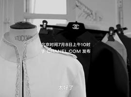 香奈儿高级定制服将于7月8日发布