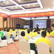 """""""为爱护航""""爱戴2020大型落地培训会杭州站隆重举行!"""