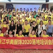 """""""为爱护航"""" 诱惑密码2020 大型落地培训会杭州站惊艳开启!"""