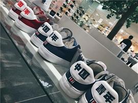 外贸鞋企订单损失了九成,转战国内市场