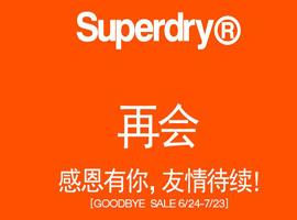 另眼看服装|爱慕股份冲刺IPO Superdry退出中国内地市场