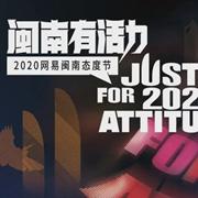 虎都男装总冠名赞助2020网易闽南态度节