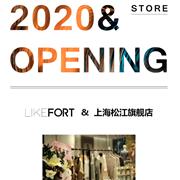 LIKEFORT兰卡芙7月筑梦启航,上海松江旗舰店盛大开业!