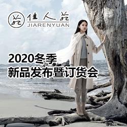 佳人苑JIARENYUAN2020冬季新品发布会