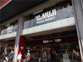 中国首家MUJIcom开进京东园区,专为上班族而设