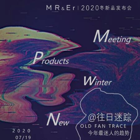 往日迷踪/MR&Er 2020冬季新品发布会诚邀您的莅临