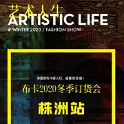布卡株洲站2020冬季新品发布会 | CLOTHCARD&MS「艺术人生」FASHION SHOW