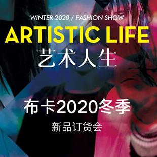 布卡2020冬季新品發布會   CLOTHCARD&MS「藝術人生」FASHION SHOW