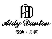 爱迪丹顿男装品牌