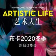 布卡2020冬季新品发布会 | CLOTHCARD&MS「艺术人生」FASHION SHOW