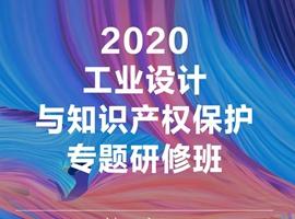 时尚大浪·智在设计—2020年工业设计与知识产权保护专题研修班即将深圳大浪举办|2020中国纺织创新