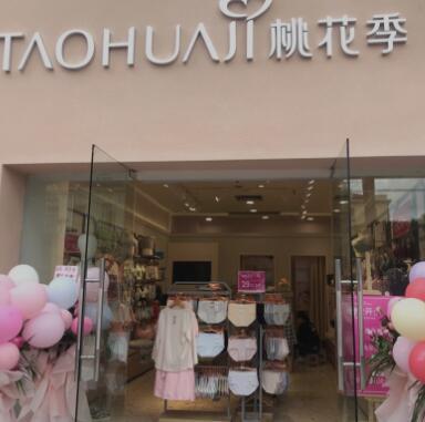 桃花季新店开业 | 南宁悦荟广场店面升级重装开业!