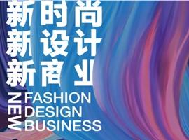 聚焦新时尚、新设计、新商业,2020中国纺织创新年会·设计峰会大幕将启!