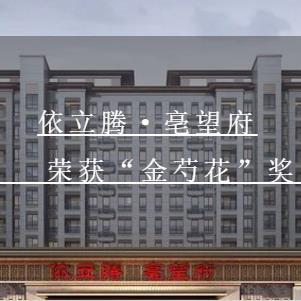 """品质卓越,实至名归!恭喜依立腾·亳望府荣获""""金芍花""""奖"""