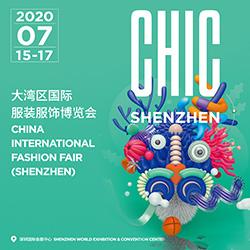 2020大湾区国际服装服饰博览会展