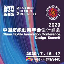2020中国纺织创新年会 设计峰会(专题)