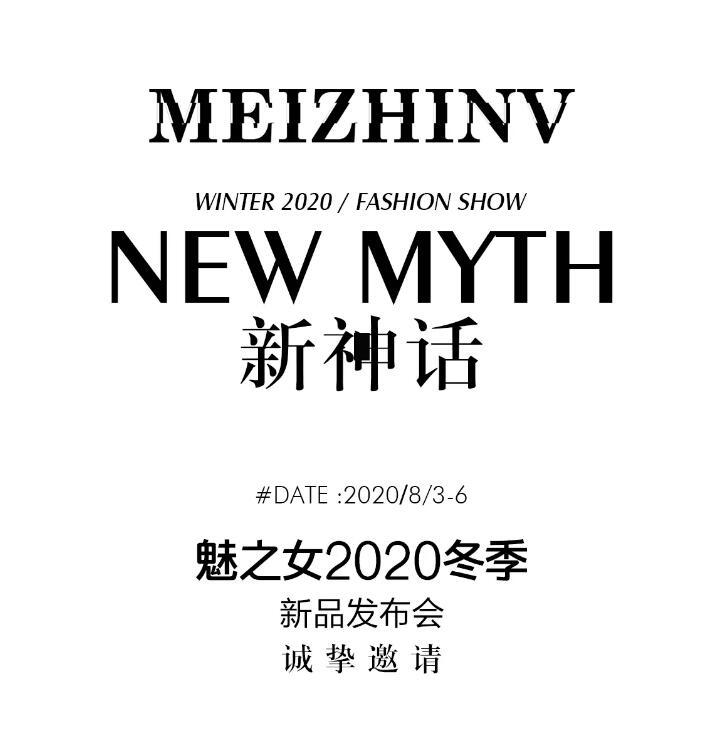 MEIZHINV/魅之女2020冬季新品发布会