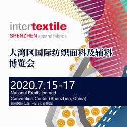 2020大湾区国际纺织面料及辅料博览会