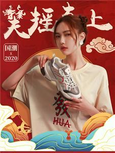 达芙妮鞋业达芙妮时尚运动鞋