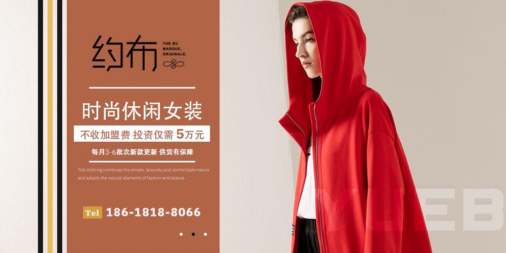 杭州约华摩天平台服饰有限摩天平台公司