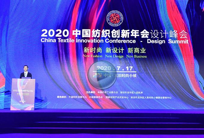 2020中国纺织创新年会·设计峰会主题大会