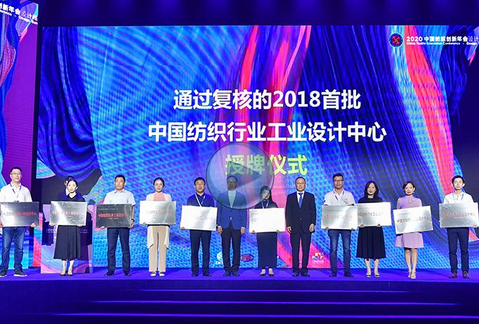 中国纺织行业工业设计中心授牌仪式