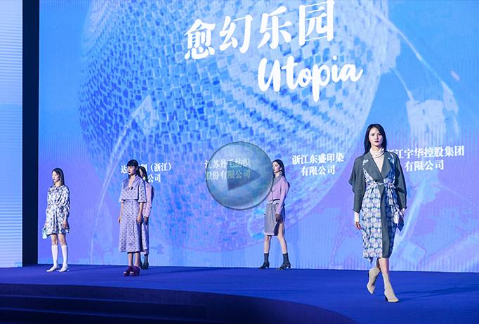 2021/22秋冬中国纺织面料流行趋势发布秀