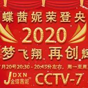 官宣:金蝶茜妮快时尚女装加盟品牌全新广告大片正式亮相央视!
