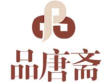 东莞市品唐斋服饰有限公司