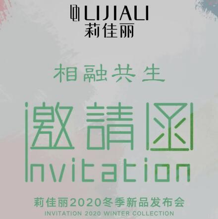 LIJIALI莉佳丽2020冬季新品发布会诚邀您的莅临