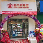 """热烈祝贺""""都市新感觉""""广西梧州店隆重开业!"""