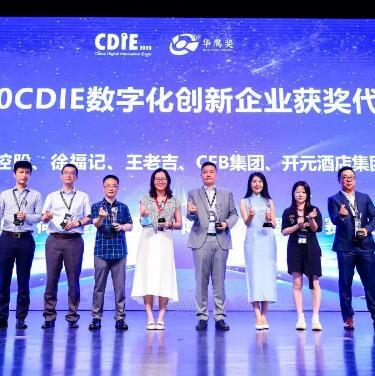 """""""数""""造零售新未来,汇美集团荣膺""""2020CDIE数字化创新企业""""称号"""