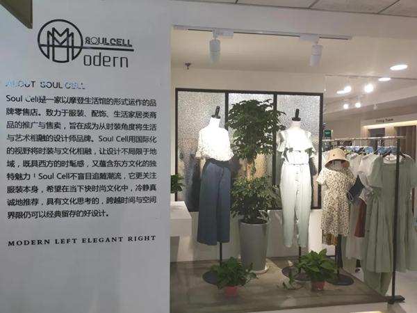 苏昔女装店