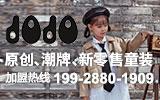 原创设计师童装JOJO新零售联营开店!