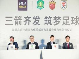 海澜之家携中国足球协会超级联赛三大劲旅再燃中国足球梦