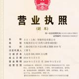 丰大集团摩天注册企业档案