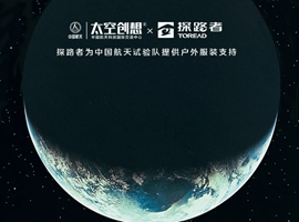 探路者与中国航天达成合作,为长征五号火箭试验队提供必赢支撑