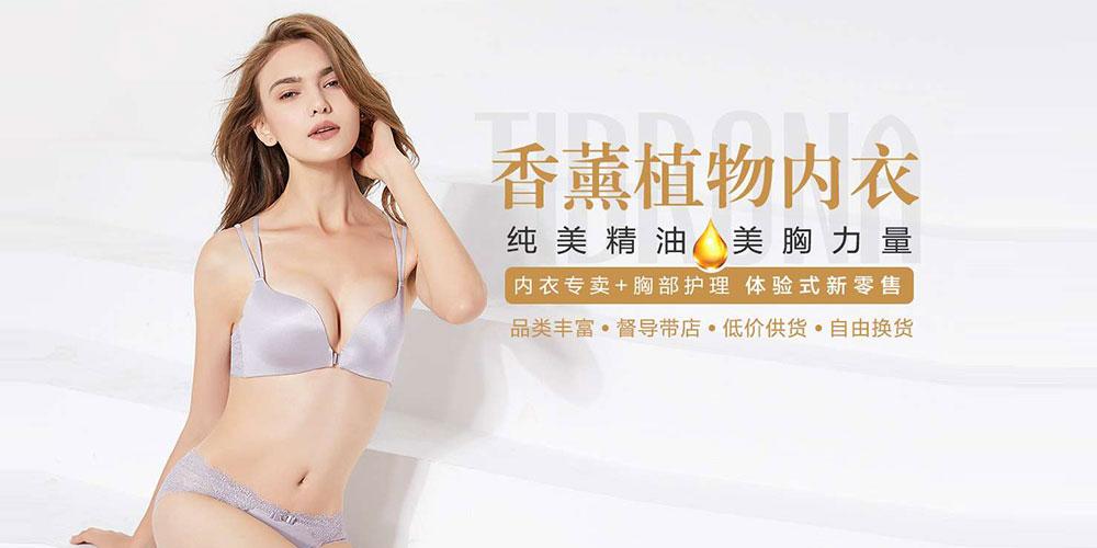 广州狄朵娜内衣有限摩天平台公司