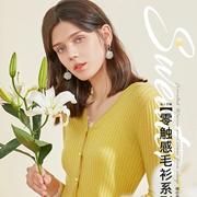 三彩女装2020零触感毛衫系列上新