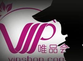 专做特卖的网站 唯品会在邯郸成立电商公司