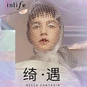 伊纳芙『绮·遇』|inlife2021春新品发布会邀请函