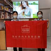 """热烈祝贺""""都市新感觉""""广州番禺店盛大开业!"""