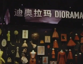 Dior 上海大展幕后:策展人谈中法两国团队远程协作