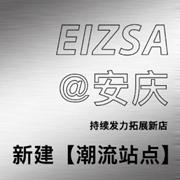 """""""八一建军节""""EIZSA 艾卓拉 新版图扩张安徽安庆""""艾""""尚她"""