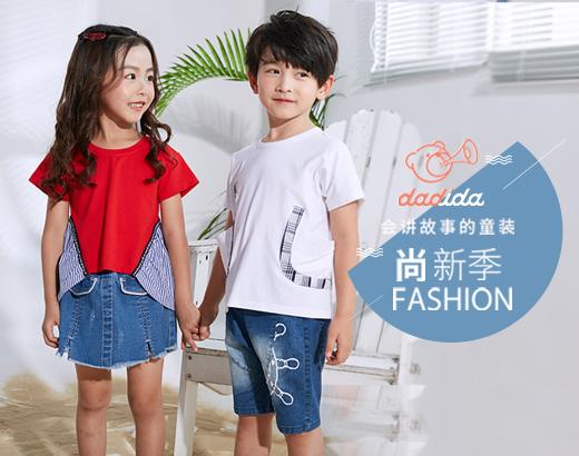 福建泉州嗒嘀嗒服饰有限公司