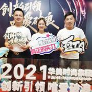 悦·本色:诱惑密码内衣2021春夏新品订货会暨战略峰会圆满成功!