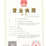 广州锐悦服饰有限公司企业档案