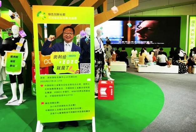 纺织行业数字化绿色科技社群GreenHUB创变时尚未来