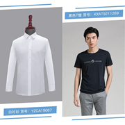 依立腾男装 | 穿上白衬衫,汇入人海去搏浪