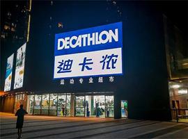 迪卡侬小程序上线支付宝 服务覆盖超百城线下门店